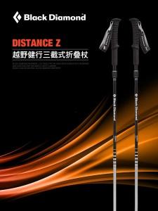 blackdiamond黑钻BD 男运动户外越野健行徒步登山折叠手杖112208