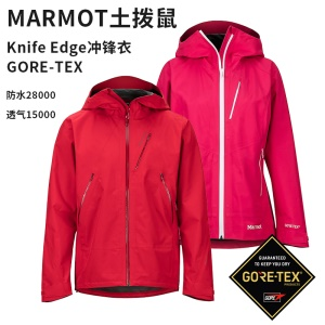 Marmot土拨鼠Knife Edge男女GTX超轻冲锋衣Minimalis