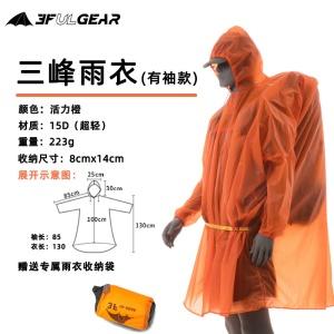三峰雨衣 防水透气户外登山徒步男女通用全身防雨雨披
