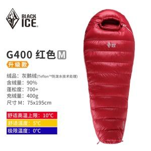 黑冰G200/G400/G700/G1000/G1300/G1600户外鹅绒木乃伊式羽绒睡袋