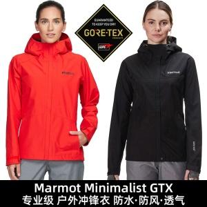 Marmot土拨鼠Optima女式GTX超轻冲锋衣minimalist