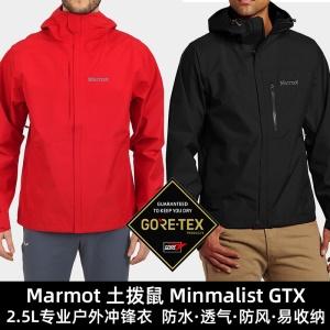 Marmot土拨鼠Minimalist男GTX超轻硬壳冲锋衣Optima